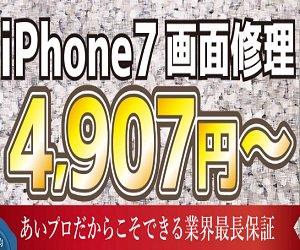 山梨県のiPhone修理店舗リスト|iPhone救急車