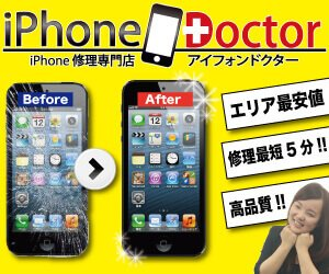 iPhone Doctor 土浦店