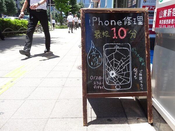 iPhone修理最短10分の看板1