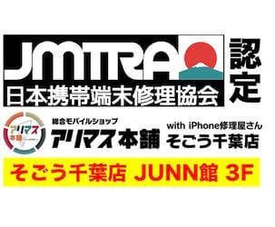 アリマス本舗 そごう千葉店 with iPhone修理屋さん