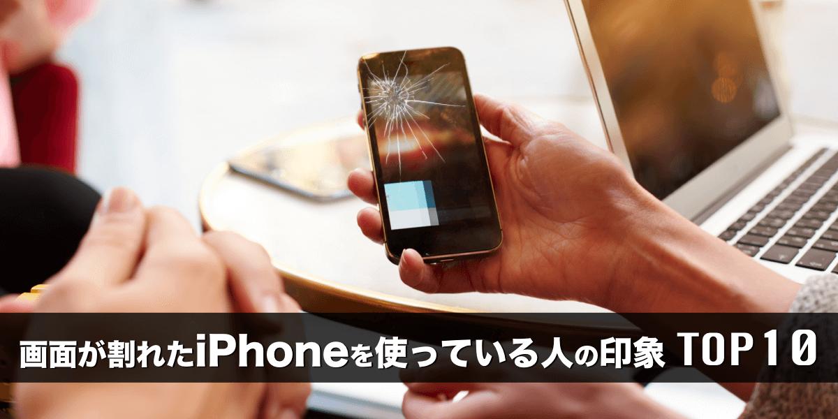 【アンケート調査】画面が割れたiPhoneを使っている人の印象TOP10