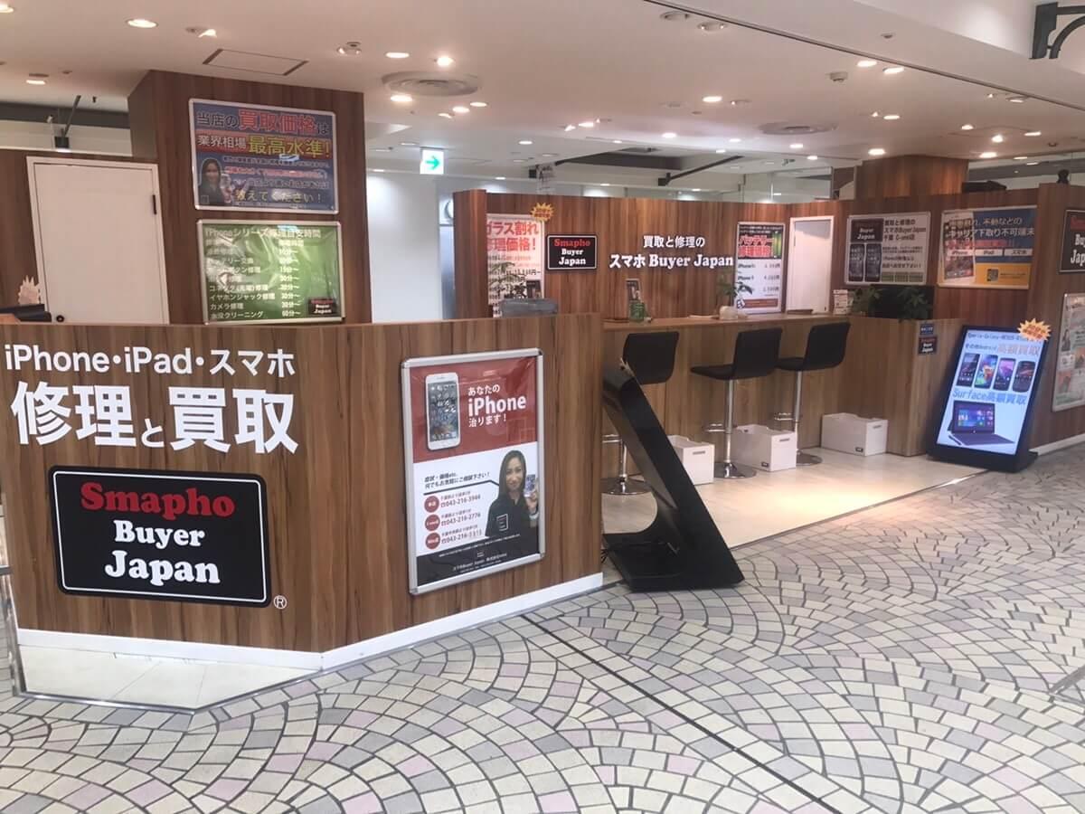 スマホBuyerJapan C-one店の店舗入口の写真