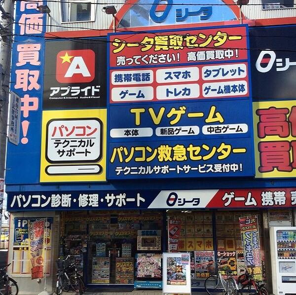 シータショップ 藤沢店への道順5