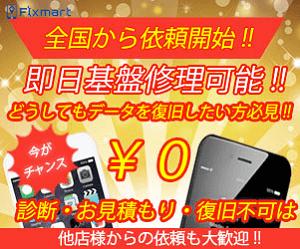 iPhone,iPad修理 Fixmart 岐阜本店
