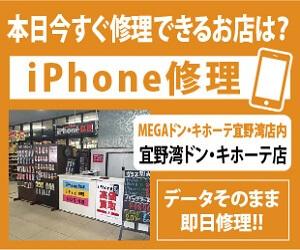 スマイルファクトリー 宜野湾ドン・キホーテ店