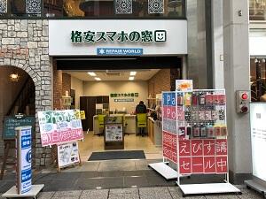 RepairWorld 広島本通り店