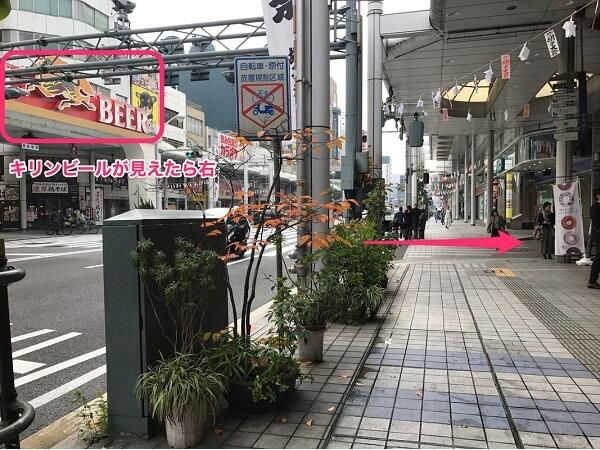 RepairWorld 広島本通り店への道順3