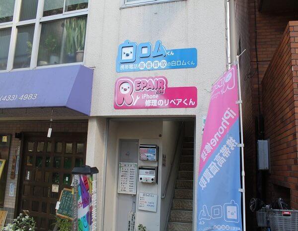 iPhone修理のリペアくん 船橋店への道順3
