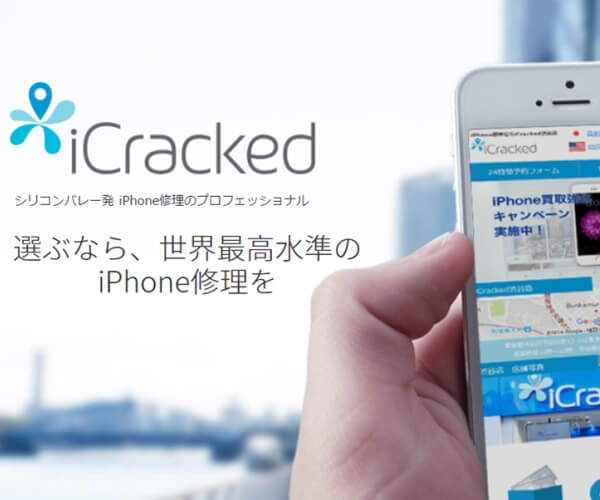 iCracked Storeグループ