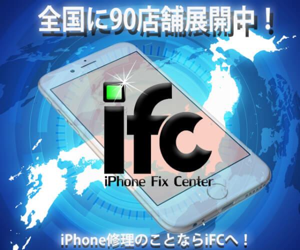 アイフォンフィックスセンター(iFC)