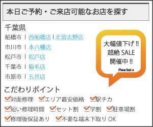 iPhoneステーション千葉