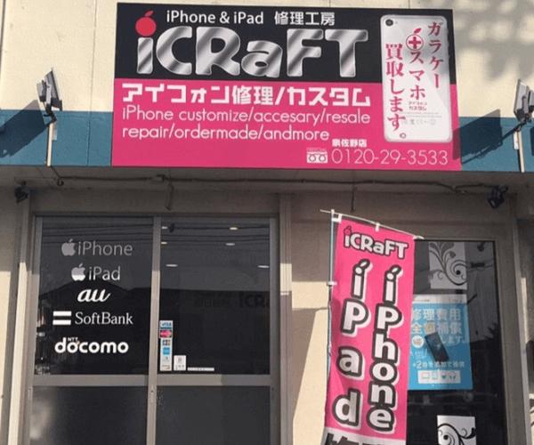 iCRaFT 泉佐野りんくう店への道順4
