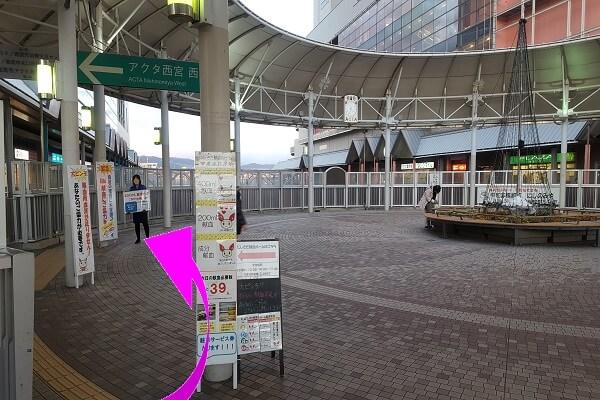 モバックス西宮北口店までの道順5