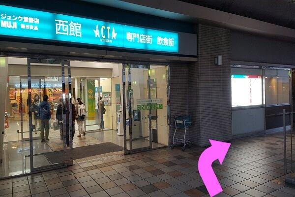 モバックス西宮北口店までの道順6