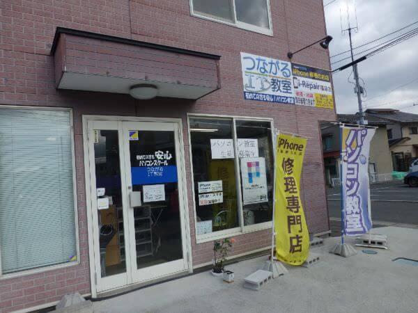 i-Repair 福島店の店舗入口の写真