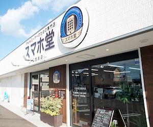 スマホ堂 徳島本店