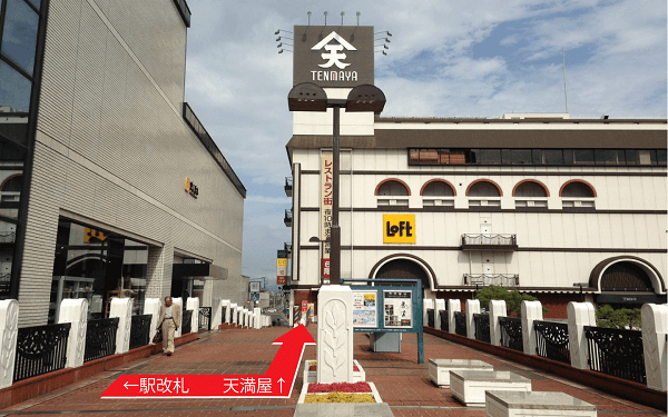 iPhone即日修理屋さん倉敷店への道順1