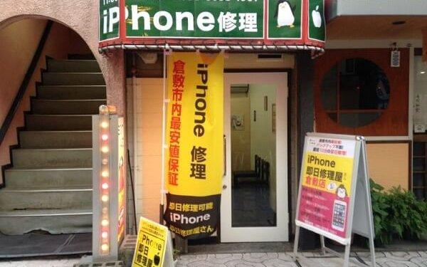 iPhone即日修理屋さん倉敷店への道順6