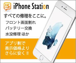 iPhoneステーション 松戸店