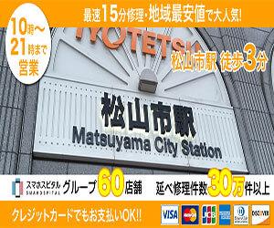 スマホスピタル 愛媛松山店