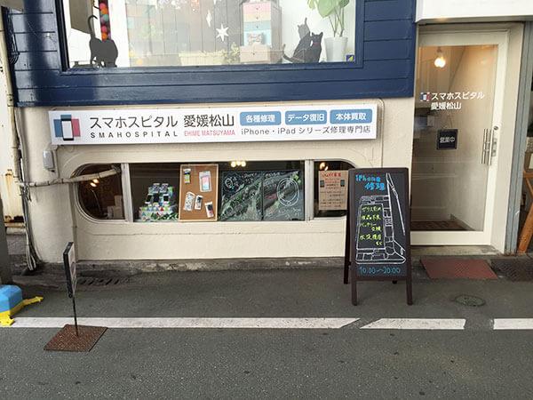スマホスピタル 愛媛松山店の店舗入口の写真