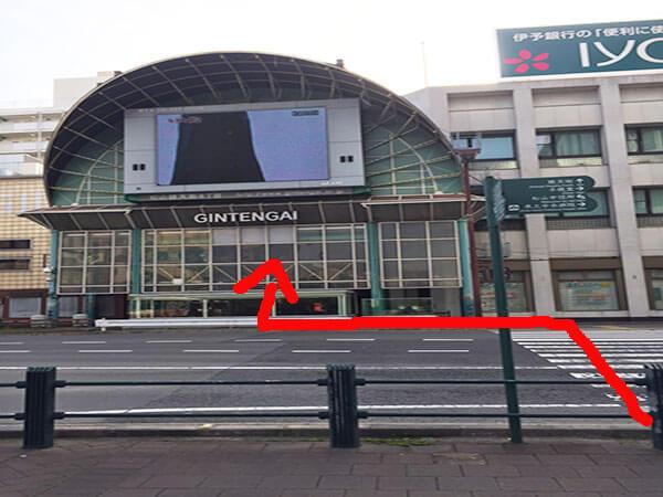 スマホスピタル愛媛松山店への道順2