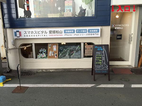 スマホスピタル愛媛松山店への道順5