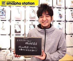 スマホステーション 横浜駅前店
