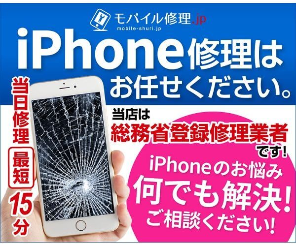 iPhone修理.JPグループ
