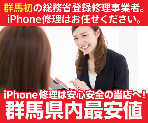 モバイル修理.jp伊勢崎本店 群馬