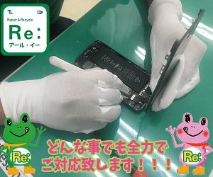 Re(アール・イー) 成東店