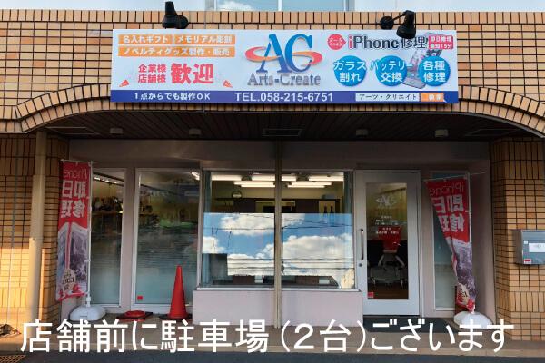 アーツ・クリエイトの店舗入口の写真
