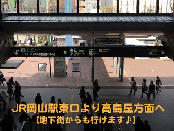スマホスピタル 岡山駅前店への道順1