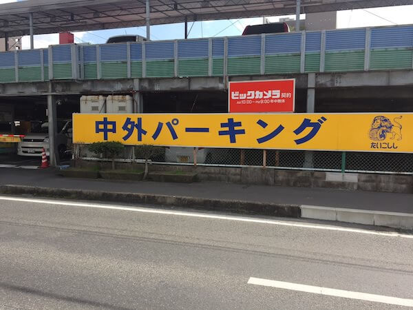 スマホスピタル 岡山駅前店への道順9