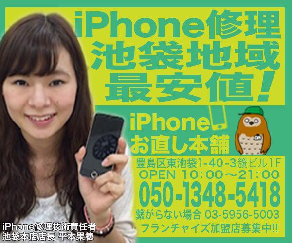 iPhoneお直し本舗グループ