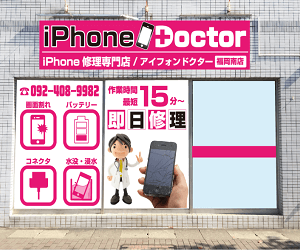 iPhone Doctor 福岡南店