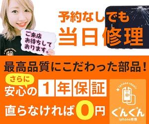 iPhone修理のぐんぐん 名古屋栄店(本店)