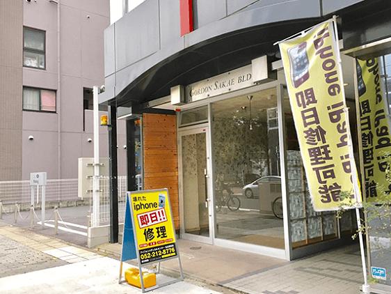 ぐんぐん 栄店への道順5