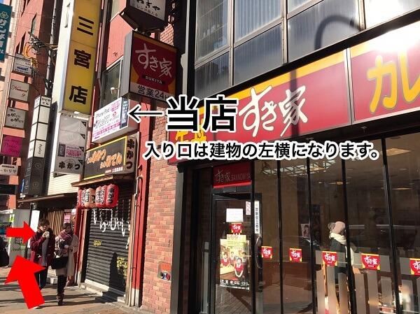 iPLaNT神戸三宮駅前店への道順8