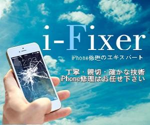 i-Fixer(アイ・フィクサー) 仙台薬師堂店