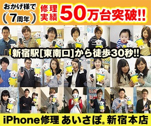 iPhone修理あいさぽ 新宿本店
