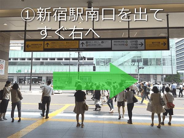 ダイワンテレコム新宿本店までの道順1