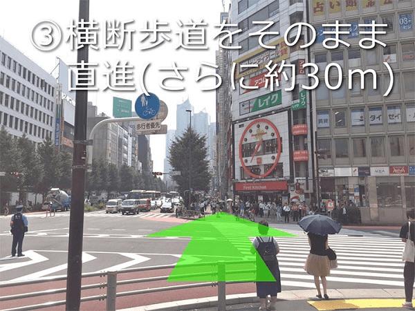 ダイワンテレコム新宿本店までの道順3