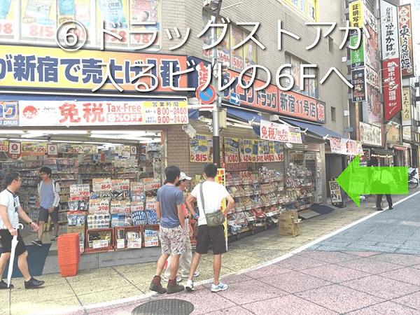 ダイワンテレコム新宿本店までの道順6