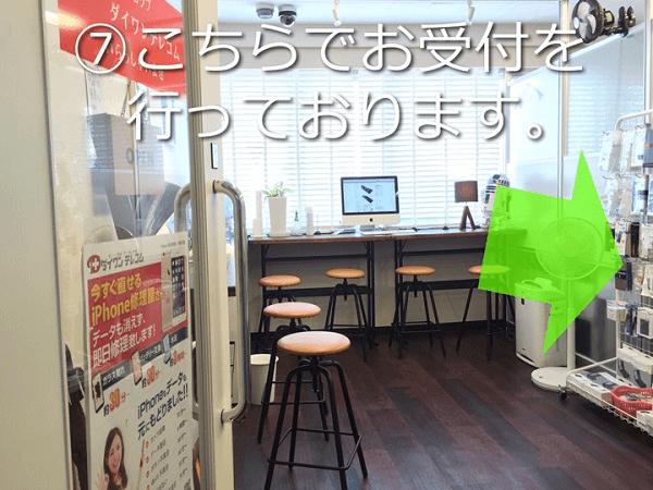 ダイワンテレコム新宿本店までの道順7