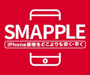 スマップル