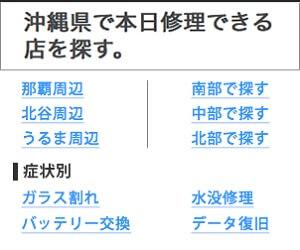 スマイルファクトリー 沖縄県