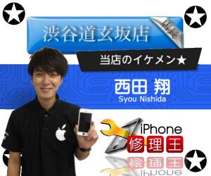 スマホ修理王 渋谷道玄坂店