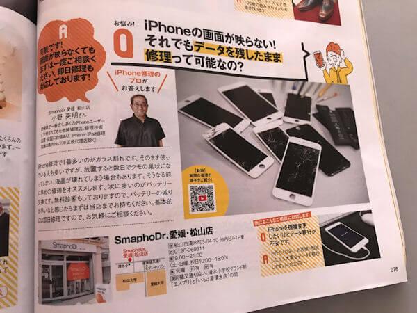 スマフォドクター 愛媛松山店のスタッフさんの写真