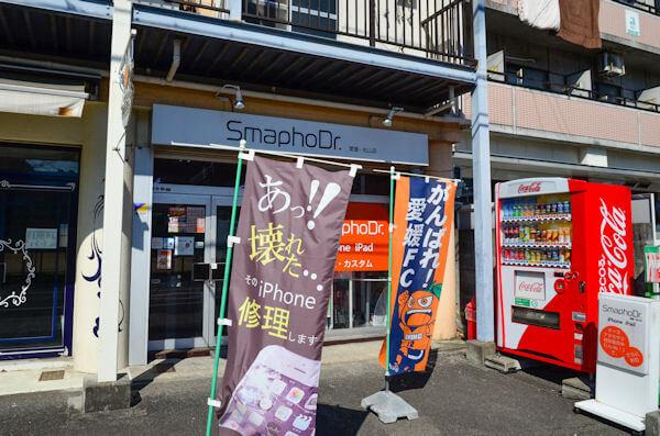 スマフォドクター 愛媛松山店の店舗入口の写真